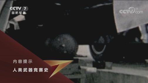 《兵器面面观》 20190827 人类武器竞赛史——核武器(上)