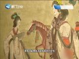 汉代金缕玉衣之谜 两岸秘密档案 2019.08.27 - 厦门卫视 00:41:09