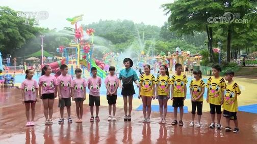 《快乐体验》 20190829 水上运动会