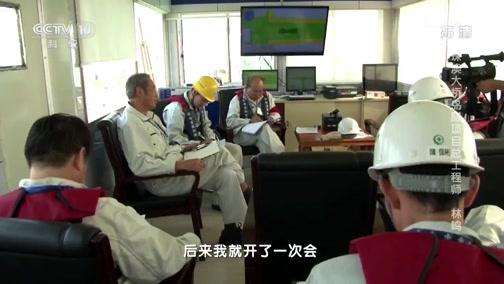《人物》 20190829 港珠澳大桥岛隧项目总工程师 林鸣