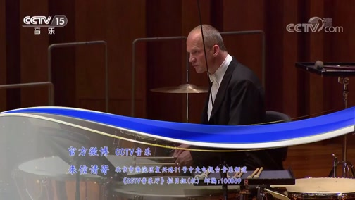 """《CCTV音乐厅》 20190829 """"漫步经典""""系列音乐会(192) """"舒伯特之夜""""维也纳广播交响乐团音乐会(上)"""