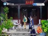 顾靖尧与林湘君(3) 斗阵来看戏 2019.08.30 - 厦门卫视 00:47:50