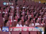 两岸共同新闻(周末版)2019.08.31 - 厦门卫视 00:59:59