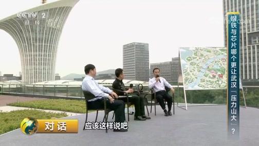 """《对话》 20190901 中国产业地标:从""""钢的城""""到""""芯的城"""""""
