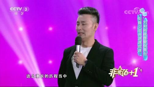 [非常6+1]街舞少年开讲速成课 刘和刚被虐晕倒舞台