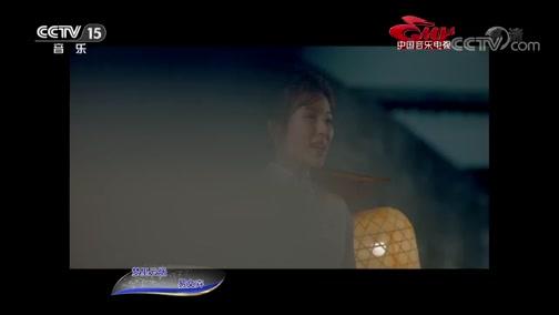 《中国音乐电视》 20190903