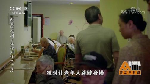 《普法栏目剧》 20190904 两集迷你剧集·伴你同行(上集)