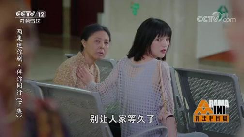 《普法栏目剧》 20190905 两集迷你剧集·伴你同行(下集)