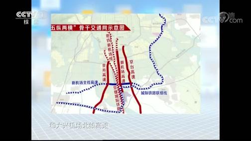 《生活提示》 20190906 北京新机场如何去更便利?
