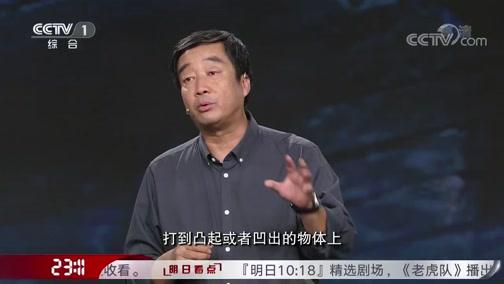 [开讲啦]青年提问孙键:水下考古有用到什么科技手段吗?