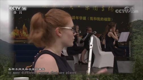 《大手牵小手》 20190907 2019白鹿国际青少年音乐节
