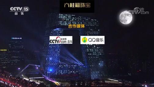 《全球中文音乐榜上榜》 20190908