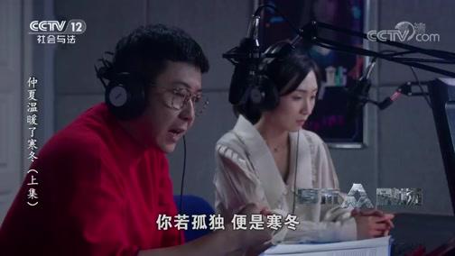 《普法栏目剧》 20190907 仲夏温暖了寒冬 上集