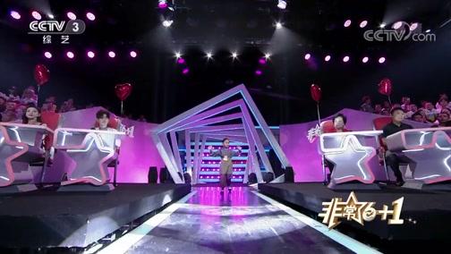 [非常6+1]河南农村女孩自学豫剧刻苦努力 表情腔调不输专业选手惊艳全场