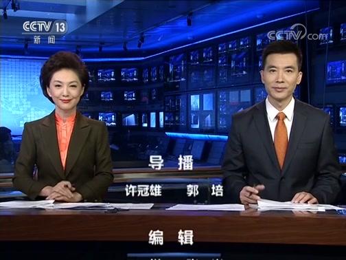 《新闻联播》 20190909 21:00