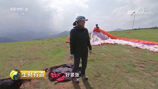 """《生财有道》 20190910 浙江临海:着眼""""陆海空"""" 赢得立体财"""