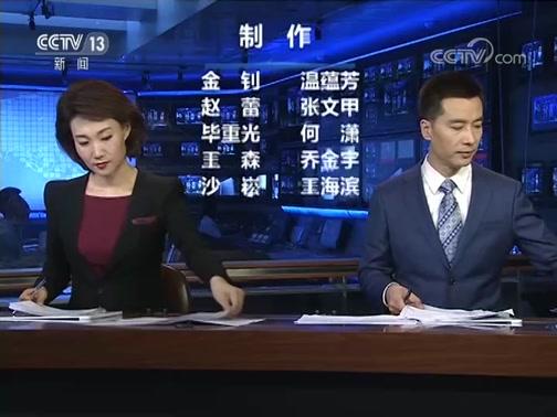 《新闻联播》 20190911 21:00