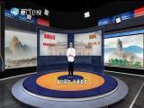 【学说闽南话】鸡卵密密也有缝 2019.09.11 - 厦门卫视 00:01:01