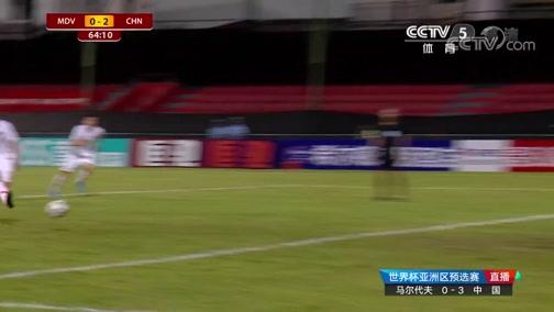 [国足]世界杯亚洲区预选赛:马尔代夫0-5中国 比赛集锦