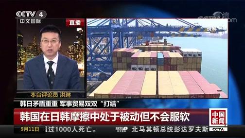 《中国新闻》 20190911 12:00