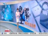 厦视直播室 2019.09.11 - 厦门电视台 00:45:55