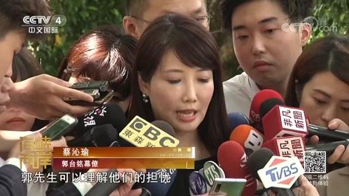 """[海峡两岸]台媒:不等""""开铡""""郭台铭声明退出国民党"""