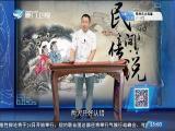 民间传说《新县令智斗尖头》(四) 斗阵来讲古 2019.09.12 - 厦门卫视 00:28:48