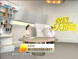 将肝硬化拒之门外 名医大讲堂 2019.09.11 - 厦门电视台 00:29:41