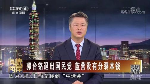 [海峡两岸]郭台铭退出国民党 蓝营没有分裂本钱