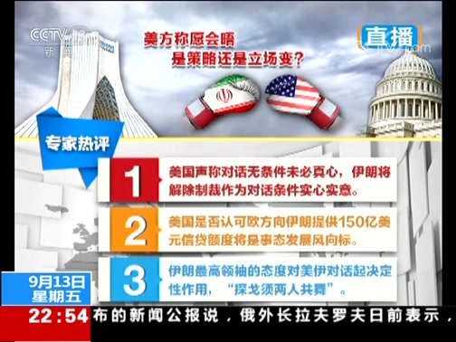 [环球视线]专家热评——苏晓晖:美国声称对话无条件未必真心, 伊朗将解除制裁作为对话条件实心实意