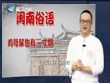 【学说闽南话】鸡母屎也有三寸烟 2019.09.13 - 厦门卫视 00:01:00