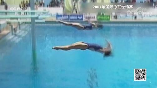 [游泳]新中国体育记忆——吴敏霞:用坚持写就纪录
