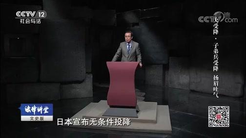 《法律讲堂(文史版)》 20190914 大受降·子弟兵受降 扬眉吐气