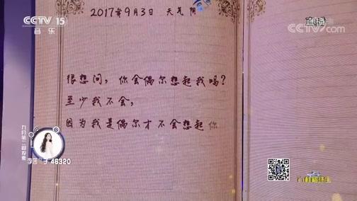 [全球中文音乐榜上榜]歌曲《无话 不说》 演唱:李莎旻子
