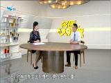 远离心衰不是难事 名医大讲堂 2019.09.13 - 厦门电视台 00:30:12