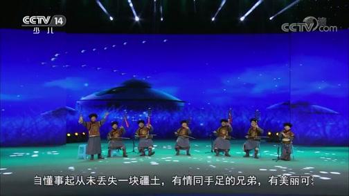 [大手牵小手]好来宝《江格尔赞》 表演:白泽宇,浩然,青格乐图等
