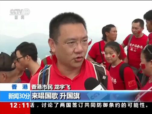[新闻30分]国旗舞动 香港市民登山祝福祖国