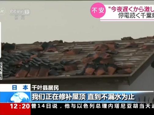 [新闻30分]日本 千叶县大规模停电持续 断电用户超13万 抢修作业滞后