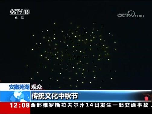 [新闻30分]无人机打造光影盛宴 闪亮中秋夜空
