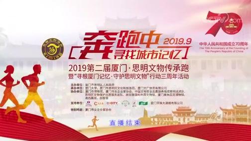 [综合]2019年厦门-思明文物传承跑