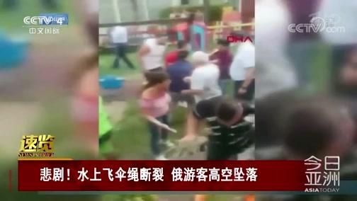 [今日亚洲]速览 悲剧!水上飞伞绳断裂 俄游客高空坠落