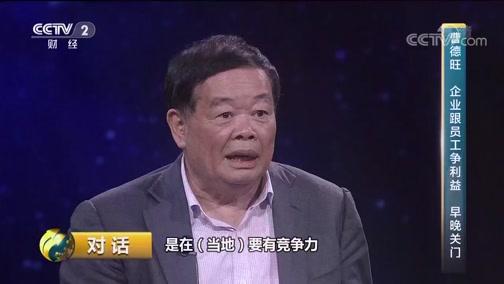 """《对话》 20190915 全球化时代的""""中国工厂"""""""