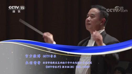 """《CCTV音乐厅》 20190916 """"漫步经典""""系列音乐会(210) """"乐咏龙江""""哈尔滨音乐学院民族交响音乐会(上)"""
