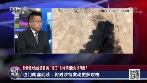 [今日关注]特朗普:我们知道谁袭击了沙特油田 已锁定目标并备战