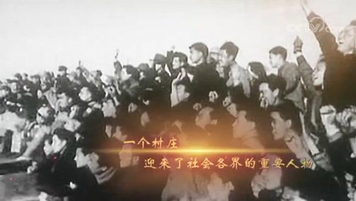 《国家记忆》9月19日播出:人民政协诞生之路——大道同行