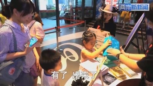 """上海台北启动""""微游双城""""活动 促进两岸城市交流 00:00:42"""