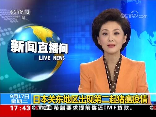 [新闻直播间]日本关东地区出现第二起猪瘟疫情