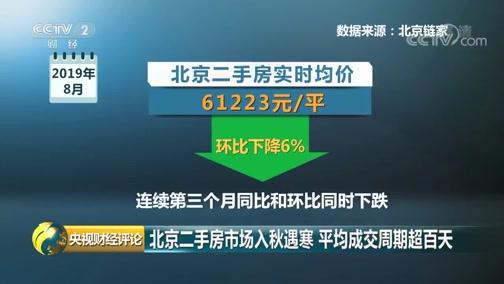 [央视财经评论]北京二手房市场入秋遇寒 平均成交周期超百天