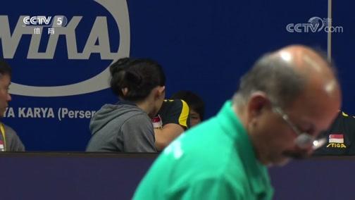 [乒乓球]亚锦赛女子团体半决赛:新加坡VS中国 3
