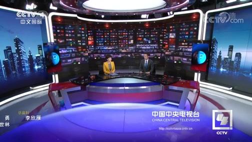 《中国新闻》 20190917 12:00